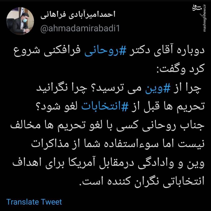 جناب روحانی! وادادگی شما در مقابل آمریکا نگران کننده است