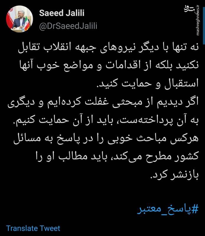 جلیلی: باید از اقدامات نیروهای جبهه انقلاب استقبال کرد