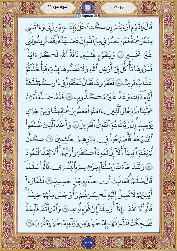 """شروع صبح با """"قرآن کریم""""؛ صفحه ۲۲۹+صوت"""