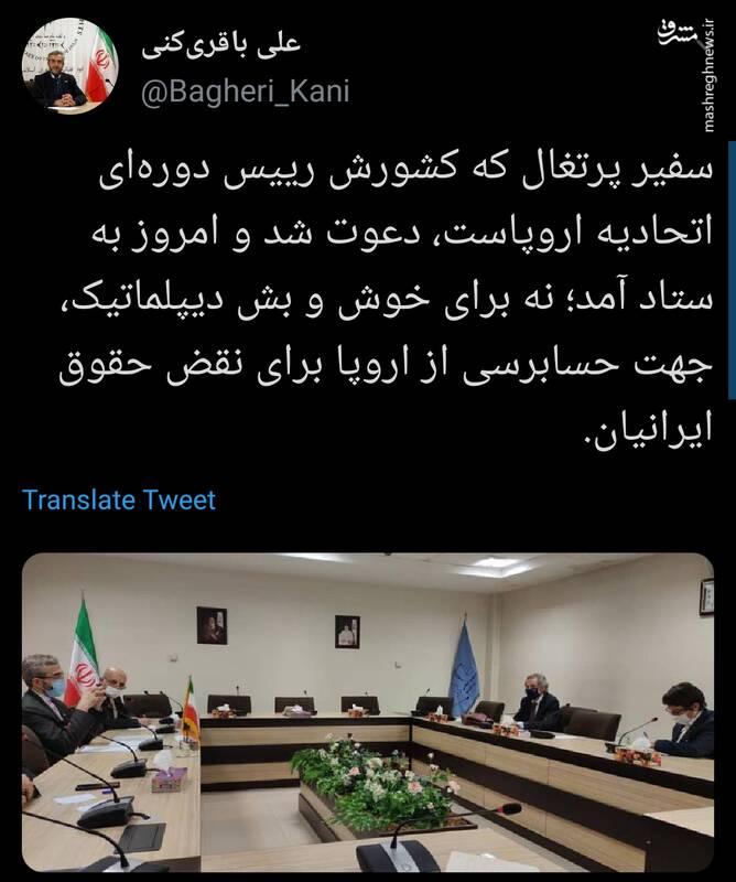 حسابرسی قوه قضائیه از اروپا برای نقض حقوق ایرانیان