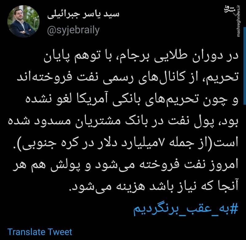 ماحصل دوران برجام برای فروش طلای سیاه ایران