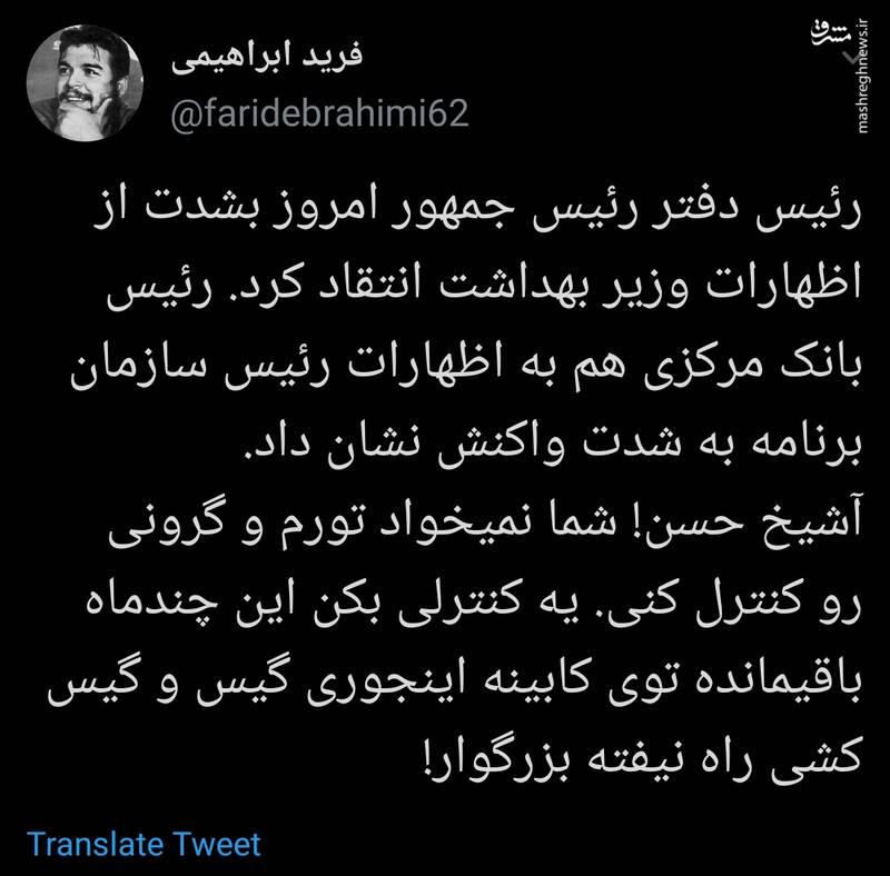 آقای روحانی! گیس و گیسکشی در کابینه رو یه کنترلی بکن