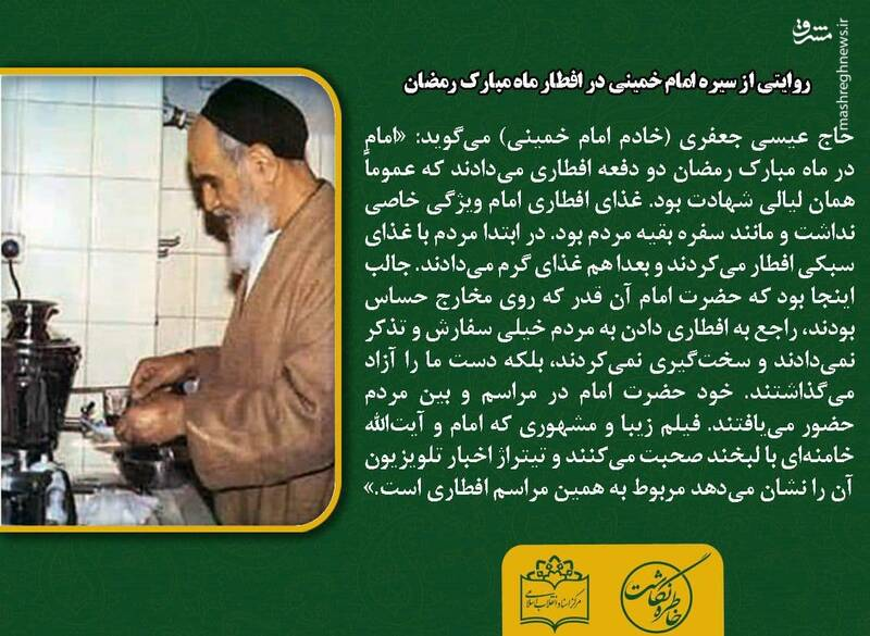 روایتی از سیره امام خمینی در افطار ماه مبارک رمضان