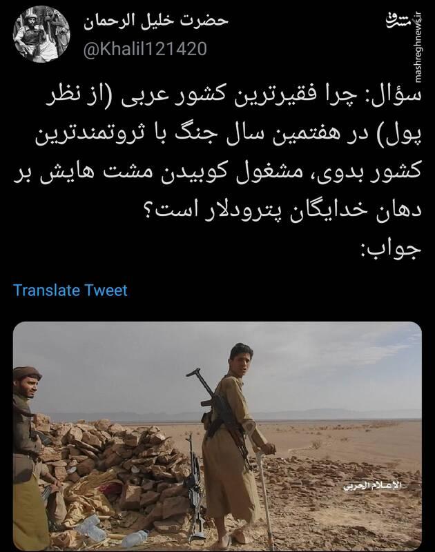 یمن چگونه مشتهایش را بر دهان خدایگان پترودلار میکوبد؟ +عکس