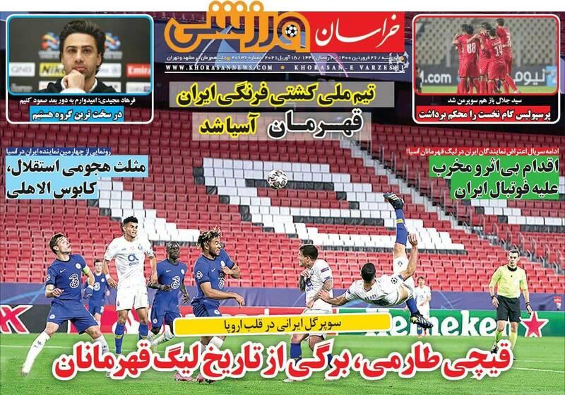 روزنامههای ورزشی پنجشنبه 26 فروردین