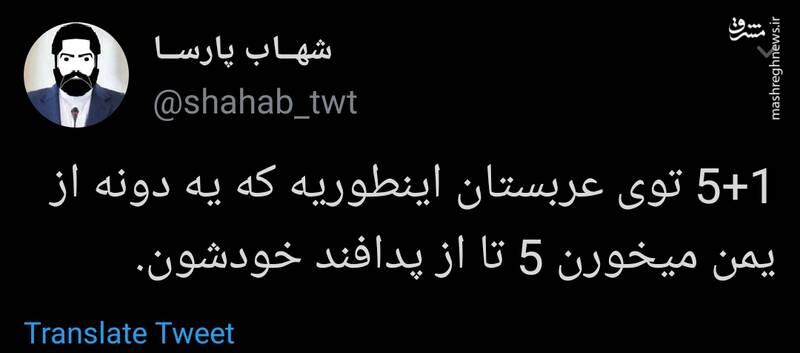 ۵+۱ تو عربستان چه شکلیه؟