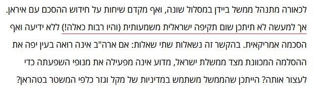 اسرائیل هیچ عملیاتی را بدون اطلاع دولت آمریکا انجام نمیدهد