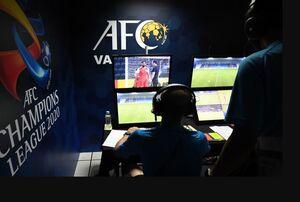 دلیل عدم استفاده از VAR در لیگ قهرمانان آسیا