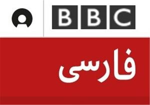 توقف پخش عادی برنامه های بی بی سی فارسی