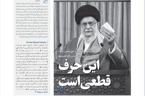خط حزبالله ۲۸۴/ این حرف قطعی است +دانلود