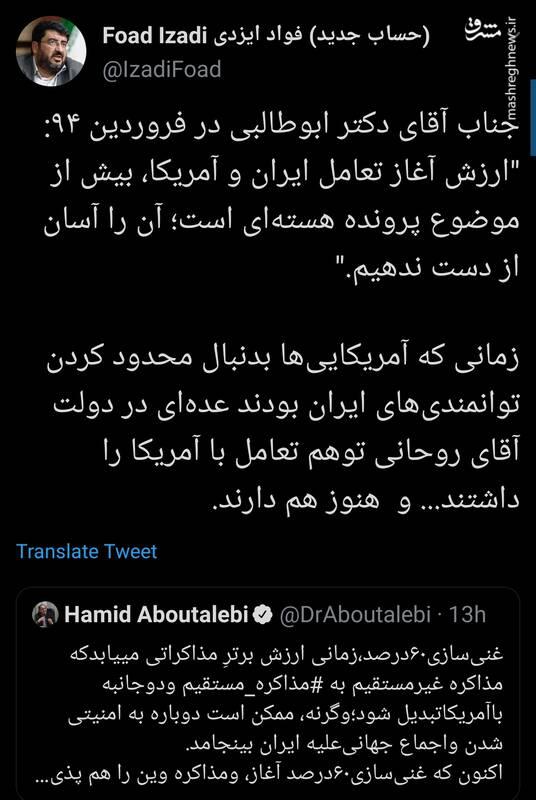 آقایانی در دولت روحانی که توهم تعامل با آمریکا را دارند
