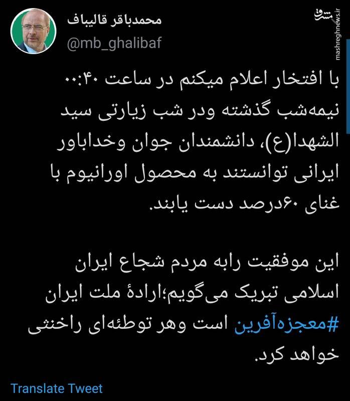 پیام قالیباف درباره دستیابی ایران به اورانیوم ۶۰ درصدی