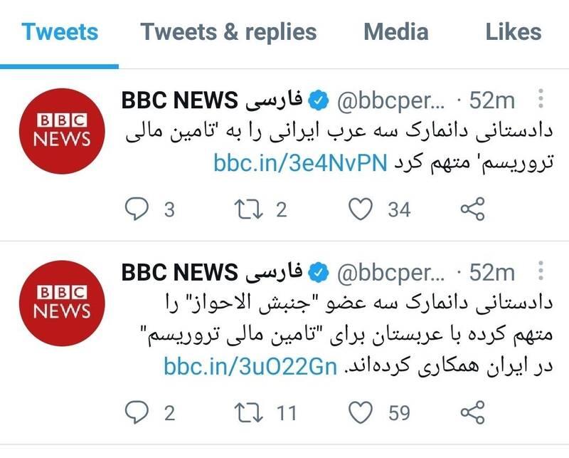 محکومیت تروریستهای الاحوازیه و ملاحظه BBC فارسی