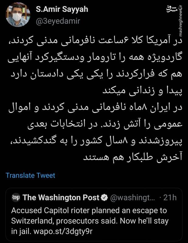 عاقبت نافرمانی مدنی در آمریکا و ایران
