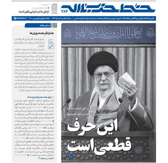 خط حزبالله ۲۸۴/ این حرف قعطی است +دانلود