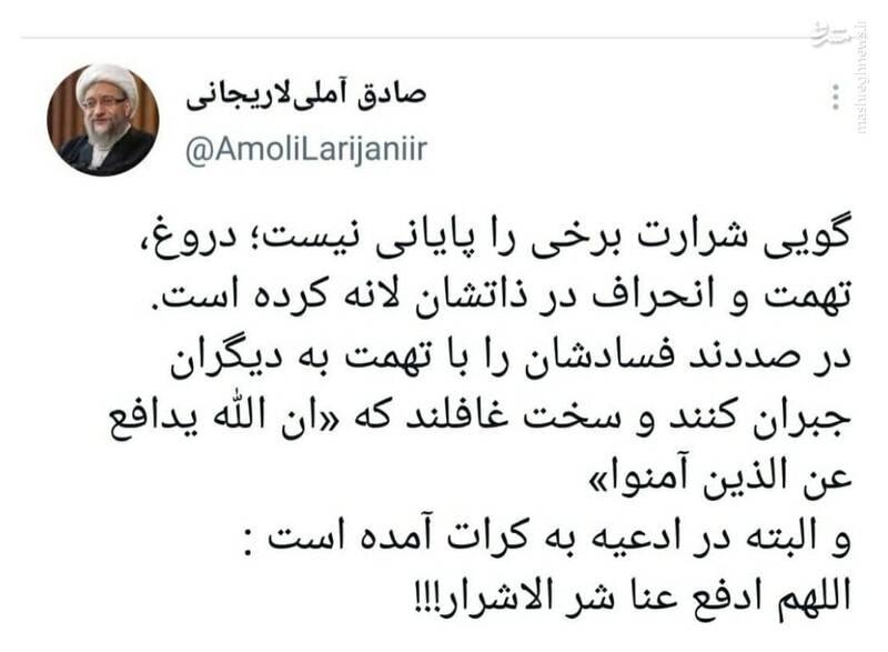 گلایه توییتری آملی لاریجانی از دروغها و افتراها