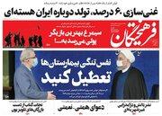 عکس/ صفحه نخست روزنامههای شنبه ۲۸ فروردین