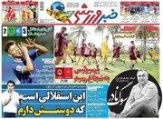 عکس/تیتر روزنامههای ورزشی شنبه ۲۸ فروردین