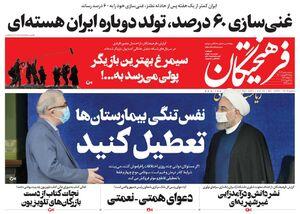 صفحه نخست روزنامه های شنبه ۲۸ فروردین