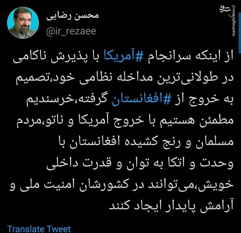 واکنش محسن رضایی به خروج نظامیان آمریکا از افغانستان