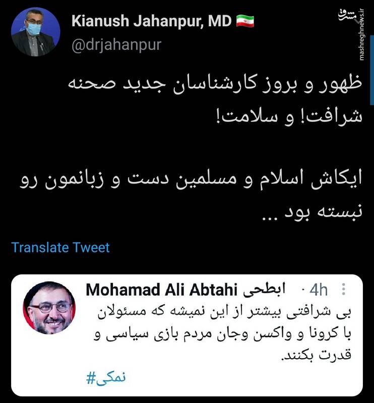 واکنش جهانپور به توییت ابطحی درباره واکسن کرونا