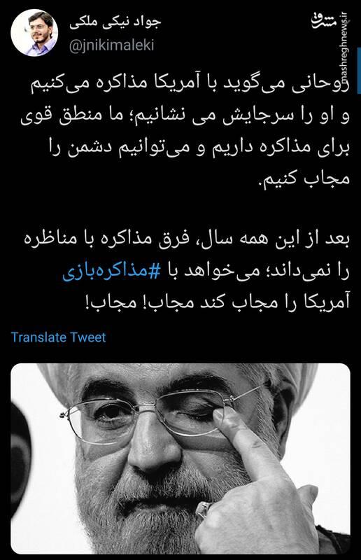 آقای روحانی؛ شما هنوز فرق مذاکره با مناظره را نمیدانید