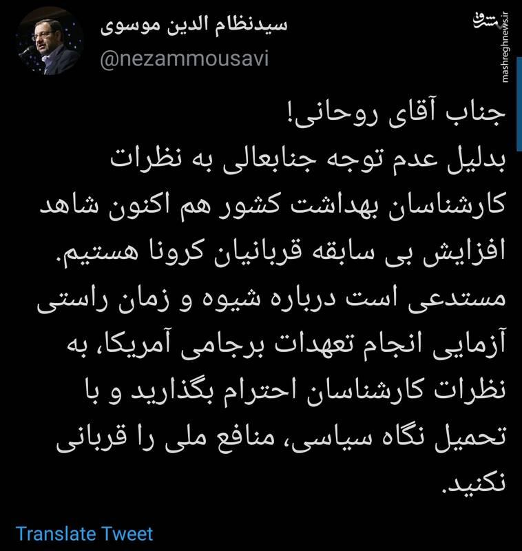 جناب روحانی! لطفا با تحمیل نگاه سیاسی، منافع ملی را قربانی نکنید
