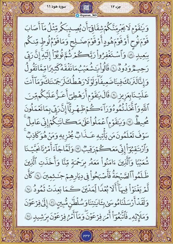 """شروع صبح با """"قرآن کریم""""؛ صفحه ۲۳۲+صوت"""