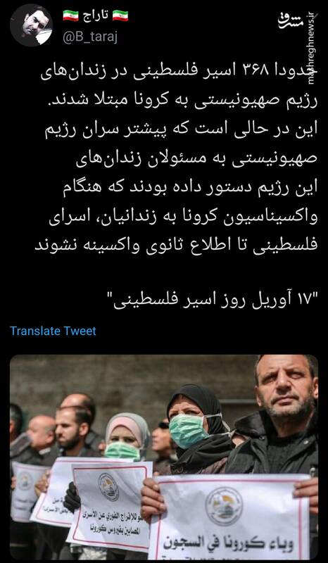 دستور سران صهیونیست برای عدم واکسیناسیون اسرای فلسطینی