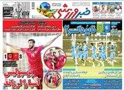 عکس/ تیتر روزنامههای ورزشی یکشنبه ۲۹ فروردین