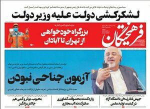 عکس/ صفحه نخست روزنامههای یکشنبه ۲۹ فروردین