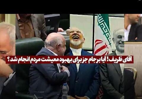 فیلم/ آقای ظریف! آیا برجام جز برای بهبود معیشت مردم بود؟