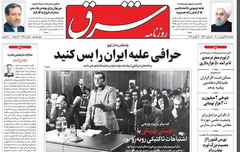 پروژهی انتخاباتی «آرایشگران» مستقر در روزنامه شرق! / بیقراری عراقچی برای مکتوب کردن «توافق» برای چیست؟