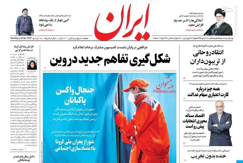 هاشمی: محبوبیت خاتمی باعث رد صلاحیت او میشود/ سانسور اظهارات ضدایرانی بایدن در روزنامههای اصلاح طلب