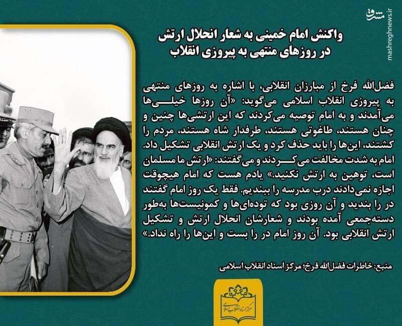 واکنش امام به شعار انحلال ارتش