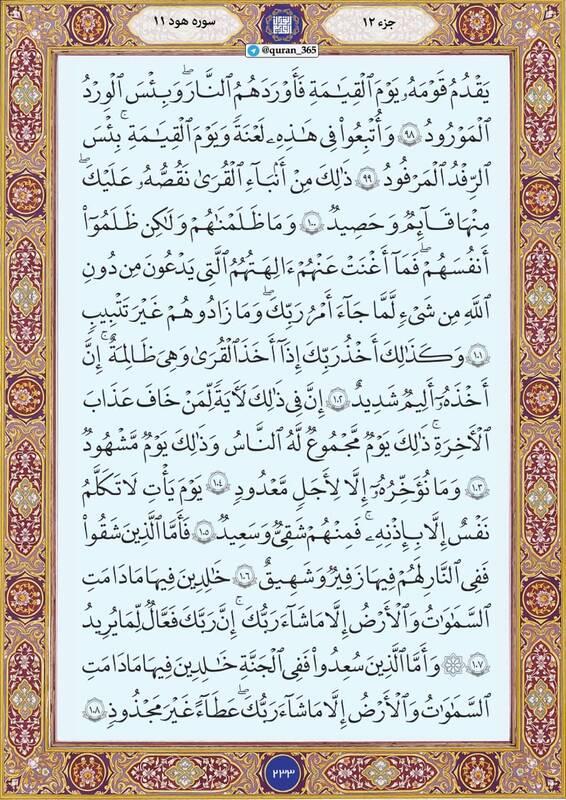 """۳شروع صبح با """"قرآن کریم""""؛ صفحه ۲۳۳+صوت"""