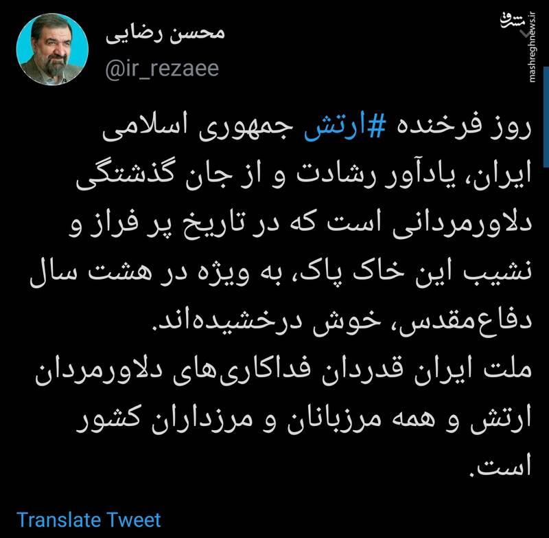 پیام توییتری محسن رضایی به مناسبت روز ملی ارتش