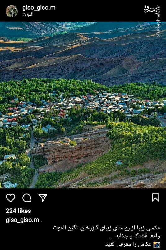 منظرهای زیبا از نگین الموت+عکس
