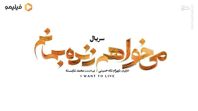 انتقام از کمیتههای انقلاب اسلامی در سریال فیلیمو/  وارونهنمایی دهه شصت با چه هدفی صورت میگیرد؟