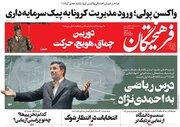 عکس/ صفحه نخست روزنامههای دوشنبه ۳۰ فروردین