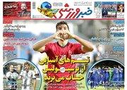 عکس/ تیتر روزنامههای ورزشی دوشنبه ۳۰ فروردین