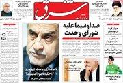 انتظار ایران از آمریکا برای لغو تحریمها «سنگین» است/ هاشمیطبا: با انقلابیگری نمیتوان وعده معشیت بهتر به مردم داد