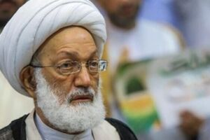 آیت الله عیسی قاسم:نهضت اسلامی تا احقاق حقوق سیاسی و مدنی ملت بحرین ادامه دارد - کراپشده