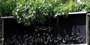 انتصاب مدیران دو منطقه آزاد قشم و کیش