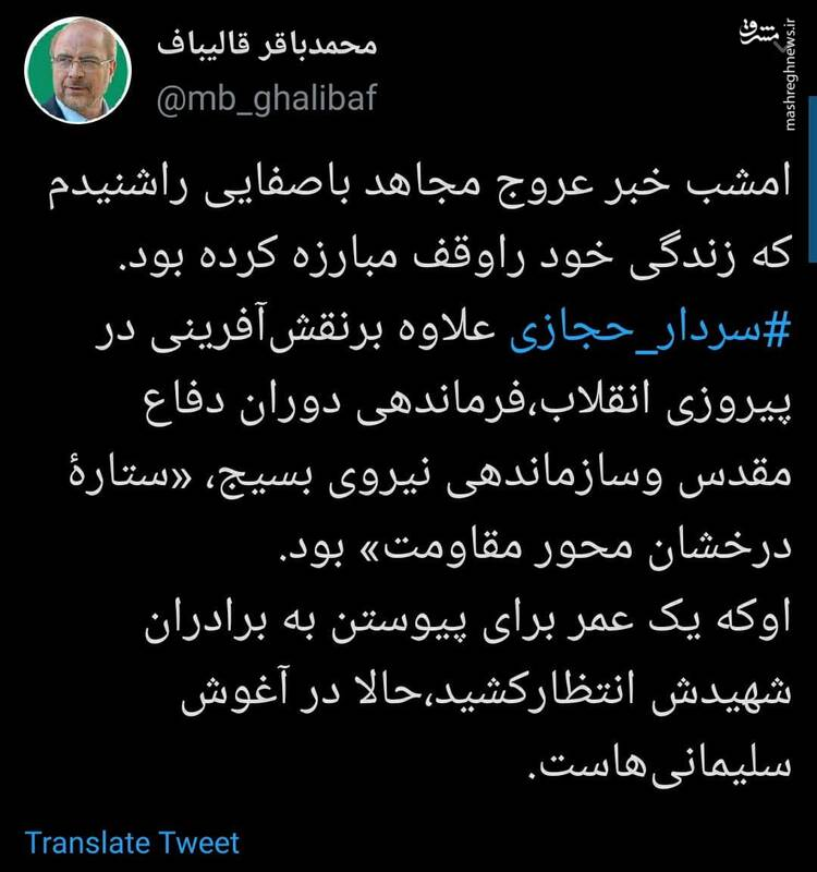 پیام تسلیت قالیباف در پی عروج سردار حجازی