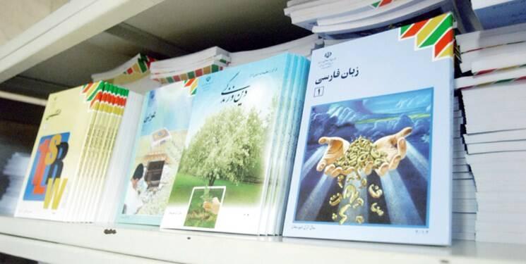 اعلام زمان توزیع کتب درسی جدید دانش آموزان