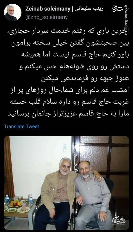 واکنش زینب سلیمانی به درگذشت سردار حجازی