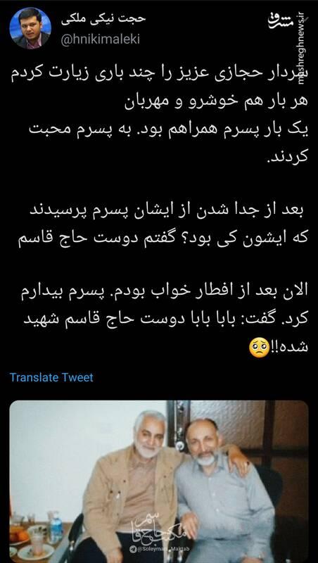 بابا بابا دوست حاج قاسم شهید شده!