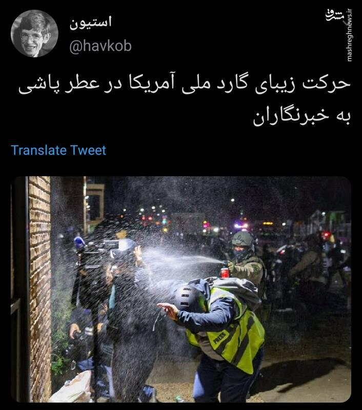عطرپاشی گارد ملی آمریکا به خبرنگاران +عکس