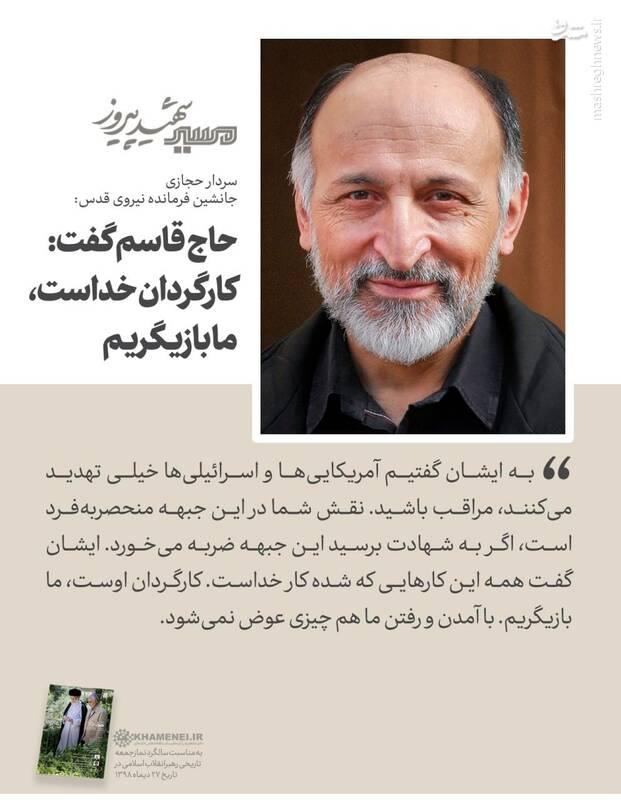 سردار حجازی: حاج قاسم گفت «کارگردان خداست، ما بازیگریم»